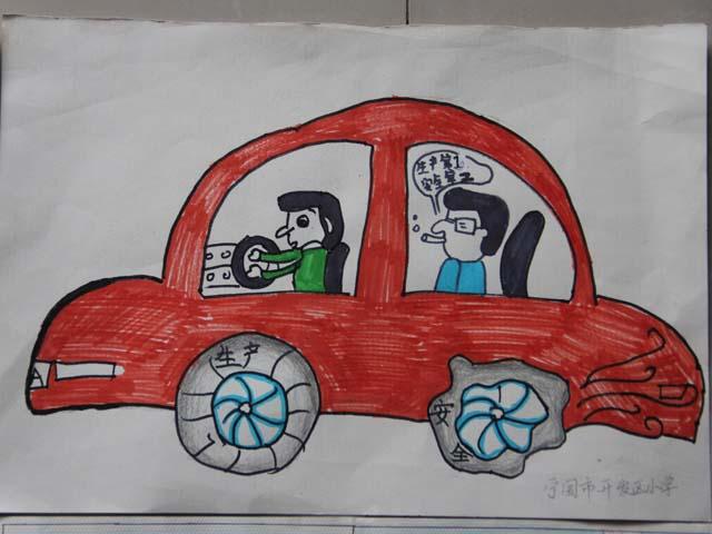 """开发区小学""""安全生产月""""活动绘画作品图片"""